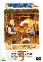 フランダースの犬 vol.9(通常)(DVD)
