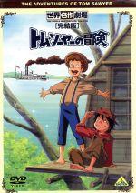 世界名作劇場・完結版 トム・ソーヤーの冒険(通常)(DVD)