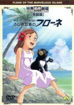 世界名作劇場・完結版  家族ロビンソン漂流記 ふしぎな島のフローネ(通常)(DVD)
