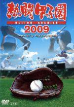熱闘甲子園 2009(通常)(DVD)