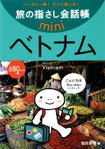 旅の指さし会話帳mini ベトナム(文庫)