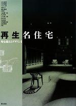 再生名住宅 時を超えるデザイン(2)(単行本)