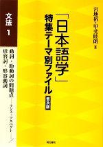 「日本語学」特集テーマ別ファイル 普及版 文法(1)(単行本)
