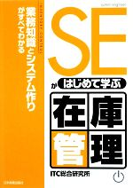 SEがはじめて学ぶ在庫管理 業務知識とシステム作りがすべてわかる(単行本)