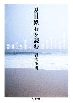 夏目漱石を読む(ちくま文庫)(文庫)