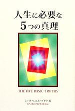 人生に必要な5つの真理(単行本)