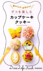 デコを楽しむカップケーキクッキー(新書)