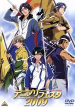 テニプリフェスタ2009(通常)(DVD)