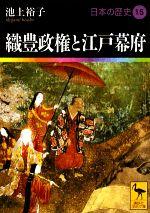 日本の歴史 織豊政権と江戸幕府(講談社学術文庫1915)(15)(文庫)