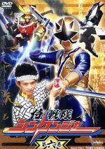 スーパー戦隊シリーズ 侍戦隊シンケンジャー VOL.6(通常)(DVD)