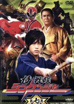 スーパー戦隊シリーズ 侍戦隊シンケンジャー VOL.7(通常)(DVD)