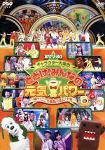 ETV50 キャラクター大集合 とどけ!みんなの元気パワー~輝け!こども番組元気だ!大賞~(通常)(DVD)