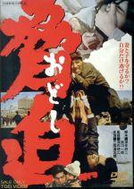 脅迫(通常)(DVD)