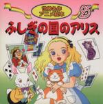 ふしぎの国のアリス(世界名作アニメ絵本25)(児童書)