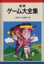 図解 ゲーム大全集(レクリエーションシリーズ)(単行本)