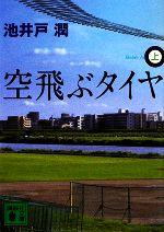 空飛ぶタイヤ(上)講談社文庫