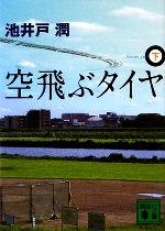 空飛ぶタイヤ(講談社文庫)(下)(文庫)