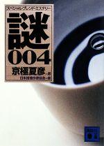 スペシャル・ブレンド・ミステリー 謎004 京極夏彦選(講談社文庫)(文庫)
