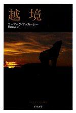 越境(ハヤカワepi文庫)(文庫)