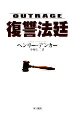 復讐法廷(ハヤカワ・ミステリ文庫)(文庫)