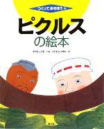 ピクルスの絵本(つくってあそぼう35)(児童書)