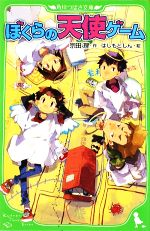 ぼくらの天使ゲーム(角川つばさ文庫)(児童書)