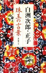 白洲次郎・正子 珠玉の言葉(単行本)