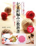 イチバン親切なかぎ針編みの教科書 編み目記号と編み方63種類掲載(単行本)