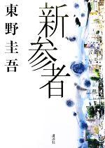 新参者(加賀恭一郎シリーズ)(単行本)