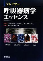 フレイザー呼吸器病学エッセンス(単行本)