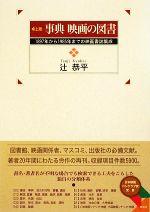 卓上版 事典映画の図書 1897年から1985年までの映画書誌集成(単行本)