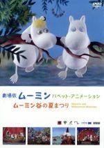 劇場版ムーミン パペット・アニメーション ムーミン谷の夏まつり(通常)(DVD)