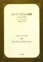 リチァード・フェヴェレルの試練 父と息子の物語(単行本)