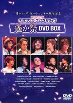 ライブビデオ ネオロマンス・フェスタ&ライヴ 遙か祭 DVD-BOX(通常)(DVD)