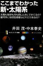 ここまでわかった新・太陽系 太陽も地球も月も同じときにできてるの?銀河系に地球型惑星はどれだけあるの?(サイエンス・アイ新書)(新書)