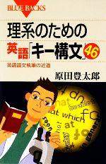 理系のための英語「キー構文」46 英語論文執筆の近道(ブルーバックス)(新書)