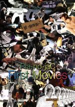 First Movies(通常)(DVD)