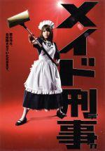 メイド刑事 DVD‐BOX(通常)(DVD)
