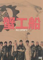 蟹工船(通常)(DVD)