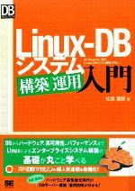 Linux‐DBシステム構築/運用入門(DB Magazine SELECTION)(単行本)