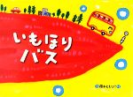 いもほりバス(チューリップえほんシリーズ)(児童書)