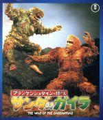 フランケンシュタインの怪獣 サンダ対ガイラ(Blu-ray Disc)(BLU-RAY DISC)(DVD)
