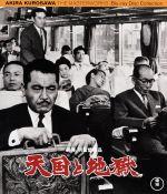天国と地獄(Blu-ray Disc)(BLU-RAY DISC)(DVD)