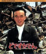 どですかでん(Blu-ray Disc)(BLU-RAY DISC)(DVD)