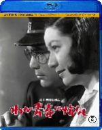 わが青春に悔なし(Blu-ray Disc)(BLU-RAY DISC)(DVD)