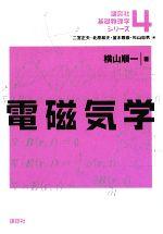 電磁気学(講談社基礎物理学シリーズ4)(単行本)