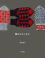 編みものこもの(単行本)