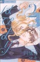 はぴまり~Happy Marriage!?~(2)(フラワーCアルファ プチコミ)(少女コミック)