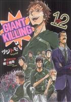 GIANT KILLING(vol.12)モーニングKC