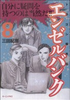 エンゼルバンク ドラゴン桜外伝(8)モーニングKC